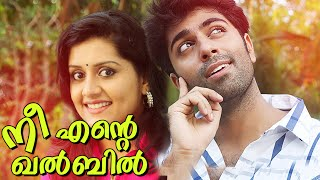 നീ എന്‍റെ ഖൽബിൽ | Nee Ente Khalbil | Vineeth Sreenivasan Album Songs | Malayalam Album Songs