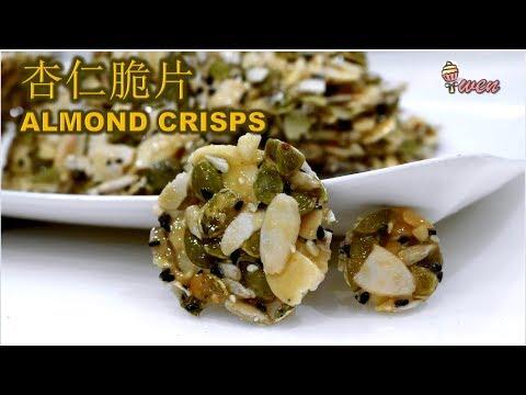 [ENG SUB] 杏仁脆片 超容易 新年饼 Easy Almond Crisps = Almond Florentine Cookies