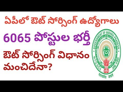 AP 6065 Posts Out Sourcing Recruitment 2017 Details   Government Job Updates In Andhra Pradesh