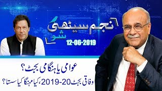 PTI Government Federal Budget 2019-20   Najam Sethi Show   12 June 2019