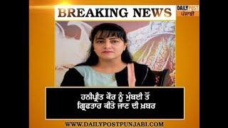 ਹਨੀਪ੍ਰੀਤ ਮੁੰਬਈ ਤੋਂ ਗ੍ਰਿਫਤਾਰ...!  Honeypreet Insan arrested in Mumbai !