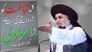 Allama Khadim Hussain Rizvi | Kal Qayamat Ko Awaz Lagay Gi Sab Say Bara Molvi Khara Ho Jaye | HD