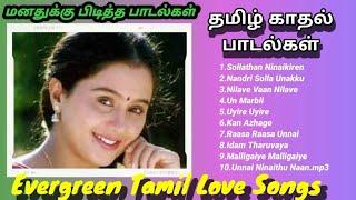 Tamil Evergreen Love Songs|Tamil Songs|Tamil Hit Song|Tamil Melody Hit|Love Songs|1990's Hits
