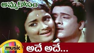 Adhe Adhe Full Video Song | Amma Kosam Movie Video Songs | Krishnam Raju | Rekha | Krishna
