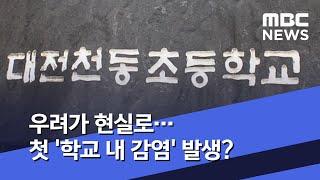 우려가 현실로…첫 '학교 내 감염' 발생? (2020.07.02/뉴스투데이/MBC)