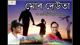 Deuta Assamese Poem Video MP4 3GP Full HD