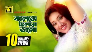 Kalto Chilam Valo | কালতো ছিলাম ভালো | Apu Biswas | Runa Laila | Music Video