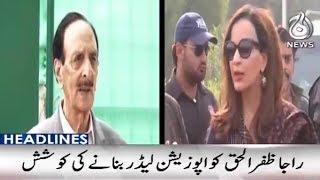Headlines 3 PM | 18 August 2018 | Aaj News