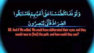 Memorize Sura Yasin 61-70 verses