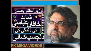 Shahid Khaqan Abbasi WAZIR AZAM PAKISTAN ZINDIGI KI KHANI 2017