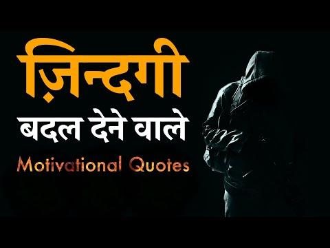 Top 20 Life Changing Motivational-Inspirational Quotes, Shayari & Sayings video in Hindi 2018