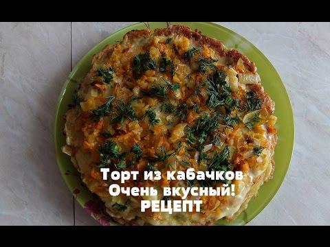 рецепт очень вкусных кабачков фото