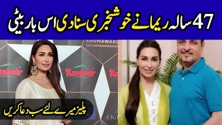 Reema Khan Daughter   Breaking Interview   Aplus