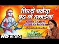 Download Kitthe Chaleya Chhad Ke Talaiyan By Pammi Thakur [Full Video Song] I Darshan De Do Baba Ji MP3,3GP,MP4