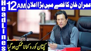 Another Big Announcement by PM Imran Khan | Headlines 12 AM | 10 July 2019 | Dunya News