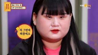 """'물어보살' 큰얼굴 고민녀 """"남친 얼마주고 샀냐"""" 악플에 눈물[어제TV]"""