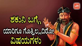 ಶಕುನಿ ಬಗ್ಗೆ ಯಾರಿಗೂ ಗೊತ್ತಿಲ್ಲದಿರೋ ವಿಷಯಗಳು | Shocking Facts about Shakuni in Kannada | YOYO TV Kannada