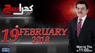 Khara Sach | Mubashir Lucman | SAMAA TV | 19 Feb 2018