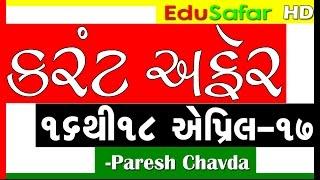 Current Affairs in Gujarati 16 to 18  April 2017