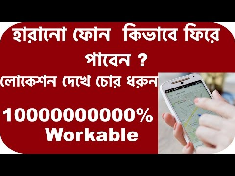 How to Track Stolen Phone? IMEI Tracking | Find IMEI of Stolen Phone | What to do? Bangla