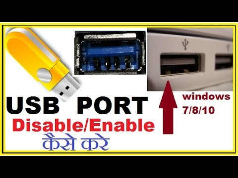 USB Ports Enable or Disable !! how to disable/enable USB ports on windows 7/8/10