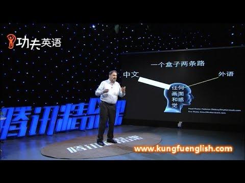6个月内学会任何一种外语(后部分)Learn Any Language in 6 Months (Chinese, Part 2)