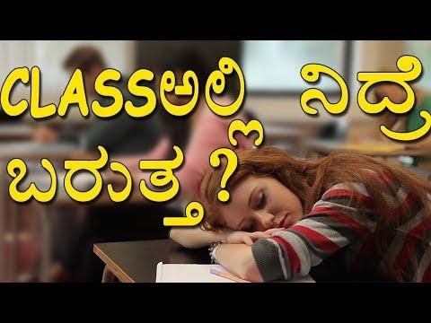 Classಅಲ್ಲಿ ನಿದ್ರೆ ಬರುತ್ತ?| sleepy in class? |kannada|| Youtube Kannadiga