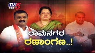 ರಾಮನಗರ ಕ್ಷೇತ್ರಕ್ಕೆ 3 ಉಪಚುನಾವಣೆ ಬಂದಿದ್ದೇಕೆ ?    Ramanagara By-Election   TV5 Kannada