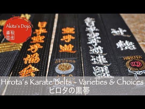 Hirota´s Karate Belts - Varieties and Choices. Kuro Obi made in Japan.