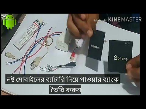 Xxx Mp4 নষ্ট মোবাইলের ব্যাটারি দিয়ে পাওয়ার ব্যাংক তৈরি করুন How To Make A Power Bank 3gp Sex