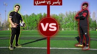 تحدي الحراس بين ياسر وصبري!! | تحدي دبل العقرب😍🔥