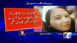 Breaking News - Four, including two women, killed in CTD operation in Sahiwal