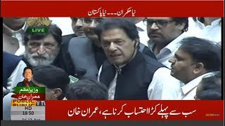 Prime Minister Imran Khan historic speech in National Assembly | 17th August 2018