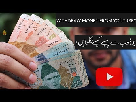 How to withdraw money from youtube    Full Detail