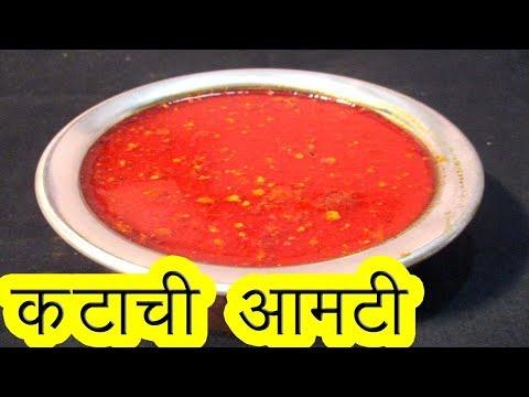 कटाची आमटी | Katachi Amti Recipe in marathi  | puran poli katachi amti | holy special