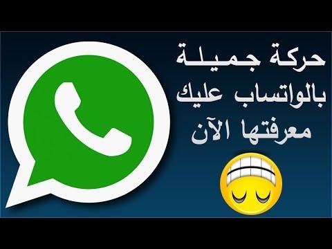 حركة جميلة بالواتساب عليك معرفتها الآن whatsapp
