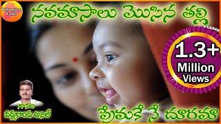 Navamasalu Mosina Thalli | Mother Songs Telugu | Telangana Folk Songs | Janapada Songs