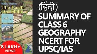 (Hindi) Summary of Class 6 Geography NCERT [UPSC CSE/IAS, SSC CGL]