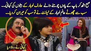 Meet Arif Lohar Sons | Amir - Asim and Alam Lohar | Aplus
