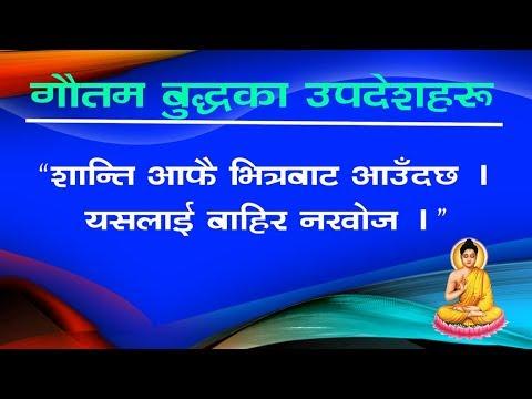 Quotes of Gautam Buddha, Nepali गौतम बुद्धको उपदेशहरु । नेपाली ।