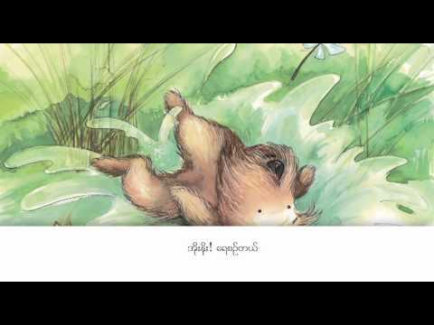 Wilbur Book Reading - Burmese