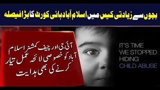Child Abuse Case | Islamabad High Court ordered strictly | Neo News