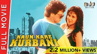 Kaun Kare Kurbani | Full Hindi Movie | Govinda, Dharmendra, Anita Raj | Full HD 1080p