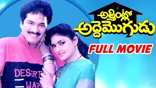 Attintlo Adde Mogudu Telugu Full Length Movie || Rajendraprasad, Nirosha || Telugu Hit Movies