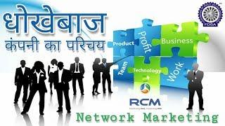 Network Marketing || धोखेबाज कंपनी का परिचय // Introduction To Fraudulent Company