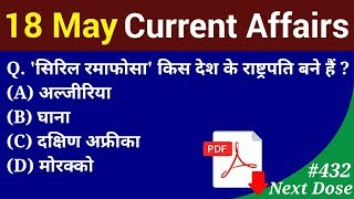 Next Dose #432   18 May 2019 Current Affairs   Daily Current Affairs   Current Affairs In Hindi