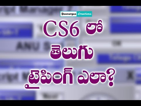 Cs6 లో  తెలుగు టైపింగ్ ఎలా? || How to open Anu Script Manager in Photoshop CS6? || By Rohith Sarella