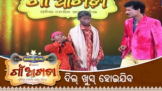 Gaon Akhada | Top Performing Act In Gaon Akhada | Subrat & Bhim | Asit |