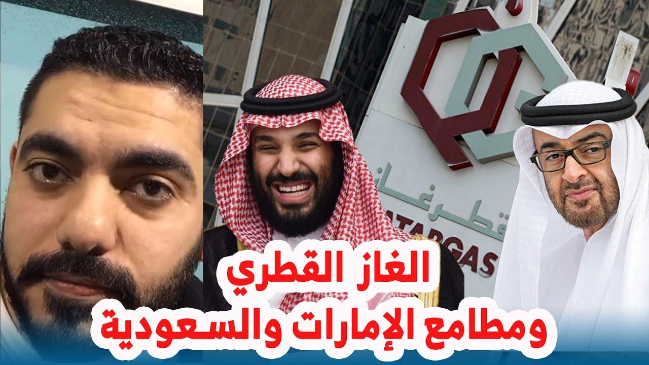 الغاز القطري ومطامع الإمارات والسعودية