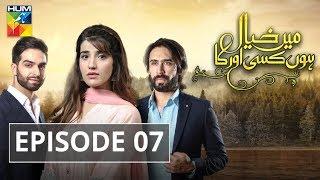 Main Khayal Hoon Kisi Aur Ka Episode #07 HUM TV Drama 4 August 2018